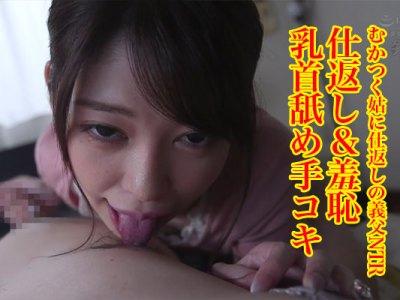 姑が心底ムカつく嫁(森日向子)が義父を逆NTR!変態な事を言わせながら指&乳首舐め手コキで寝取り仕返しする動画!