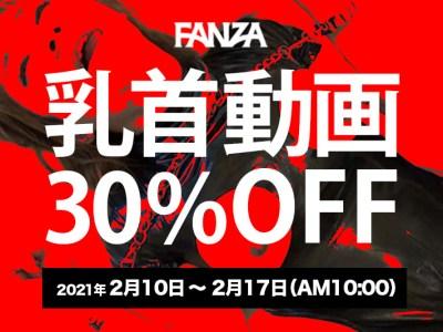【セール】FANZAでKMP・プレステージの乳首動画が30%OFFセール開始!オススメ作品3選+オススメ記事!