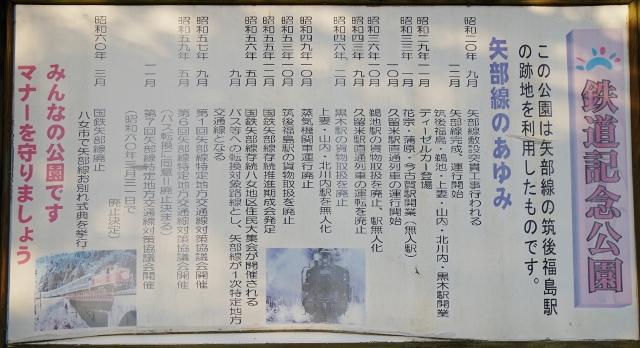 矢部線のあゆみ 筑後福島駅跡 鉄道記念公園 立て看板