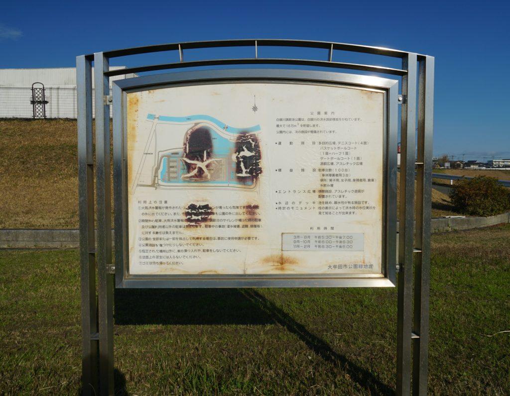福岡県大牟田市白銀 白銀川調水池公園 案内板 悪戯 放火