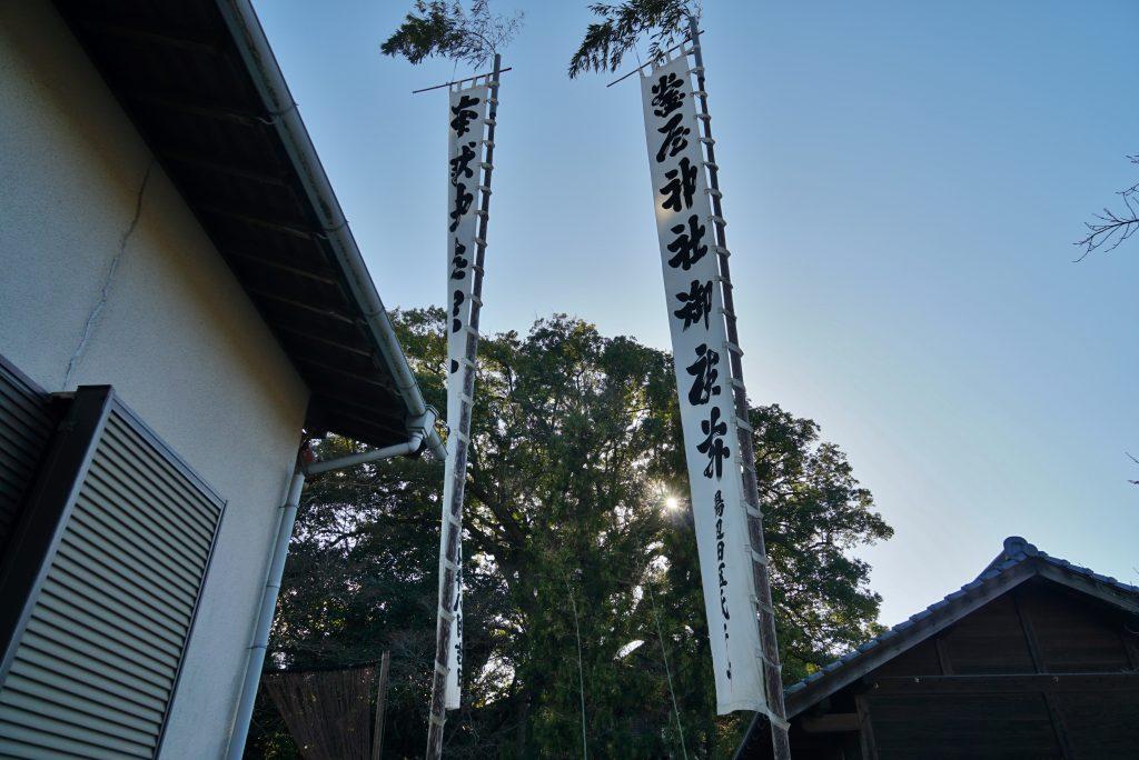 福岡県八女市黒木町湯辺田95 釜屋神社の楠 端 年末年始