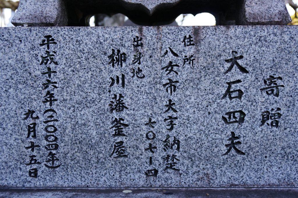 福岡県八女市黒木町田形354-1 釜屋神社 狛犬寄進八女市大石四夫