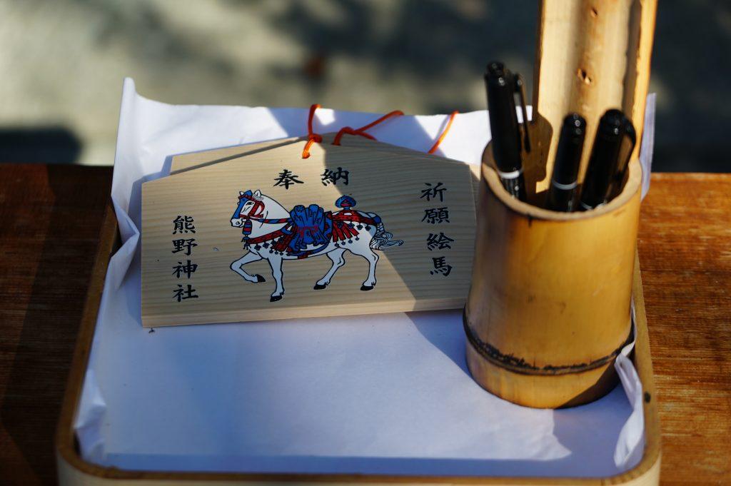 福岡県大牟田市鳥塚町87 熊野神社 絵馬 午年 馬