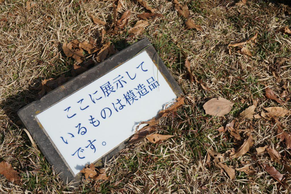 福岡県八女市吉田1396-1 岩戸山古墳 国指定史跡