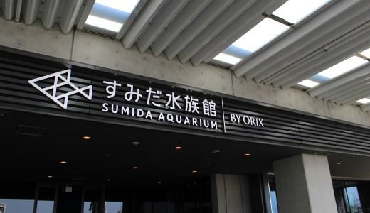 スカイツリーにあるすみだ水族館へ行ってきた【東京の観光地】