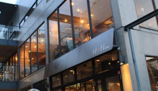 【つくば】洞峰公園の近くにあるカフェレストランNONでディナーしてきた【茨城のグルメ】
