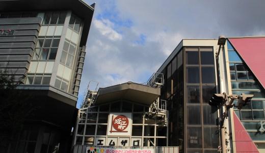 金沢ぶらり旅〜近江町市場とその周辺〜
