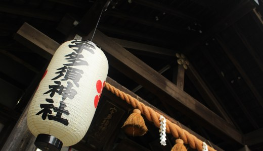 【金沢】ひがし茶屋街にある宇多須神社へ行ってきた【石川の神社】