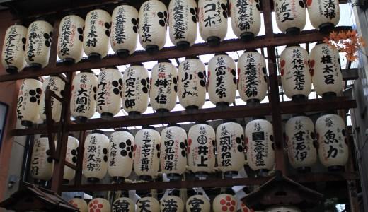 【錦市場】錦天満宮へ行ってきた【京都の神社】