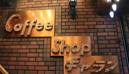 【上野】どこか懐かしいレトロなコーヒーショップ ギャランへ行ってきた【東京のグルメ】