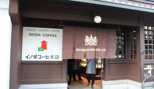 京都のイノダコーヒー 本店へ行ってきた【京都のグルメ】