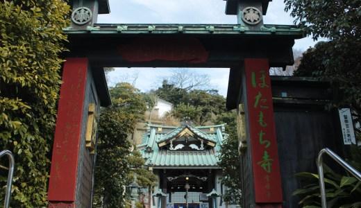【鎌倉】常栄寺(ぼたもち寺)へ行ってきた【神奈川の寺院】