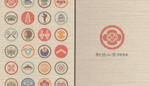 【小田原】報徳二宮神社へ行ってきた【神奈川の神社】