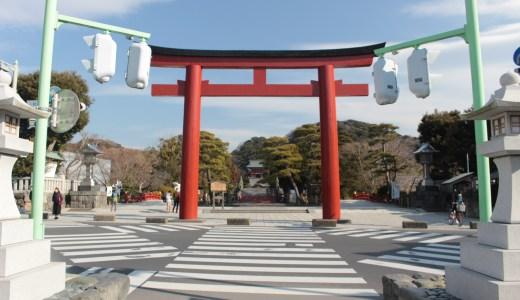 【鎌倉】鶴岡八幡宮へ行ってきた【神奈川の神社】