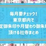 毎月要チェック!東京都内で限定御朱印や月替御朱印が頂ける社寺まとめ