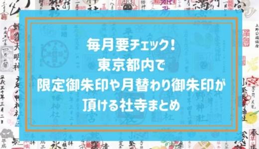 毎月要チェック!東京都内で限定御朱印や月替わり御朱印が頂ける社寺まとめ