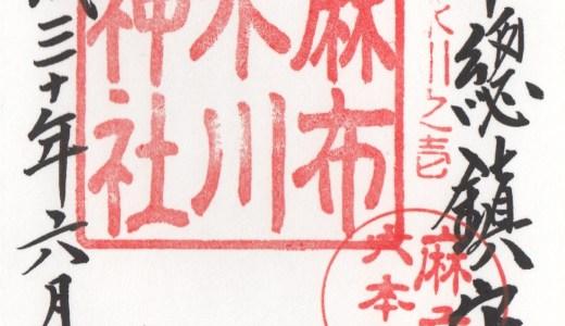 【麻布十番】麻布氷川神社へ行ってきた【東京の神社】