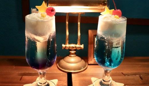 御徒町の神秘的なお店Andart(アンダート)で宇宙と海のクリームソーダを飲んできた【東京のグルメ】