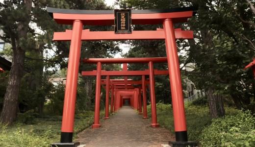 札幌伏見稲荷神社へ行ってきた【北海道の神社】