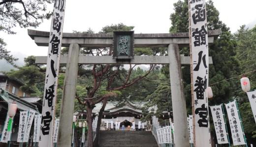 函館総鎮守 函館八幡宮へ行ってきた【北海道の神社】