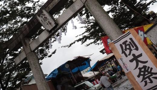 【日野総鎮守】例大祭の八坂神社へ行ってきた【東京の神社】