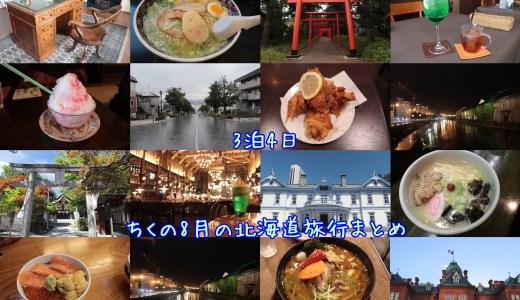 【3泊4日】ちくの8月の北海道旅行まとめ【函館&小樽&札幌】