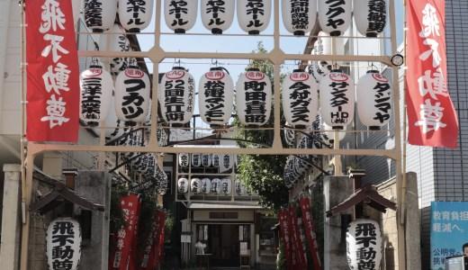 【浅草】飛不動へ行ってきた【東京の寺院】