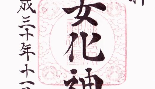 【龍ヶ崎】女化神社(女化稲荷神社)へ行ってきた【茨城の神社】