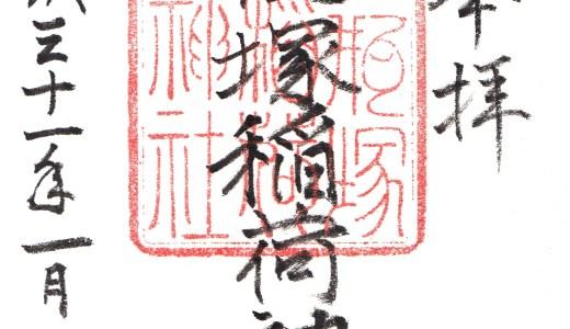 【佐野】一瓶塚稲荷神社へ行ってきた【栃木の神社】