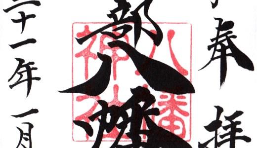 【春日部総鎮守】春日部八幡神社へ行ってきた【埼玉の神社】