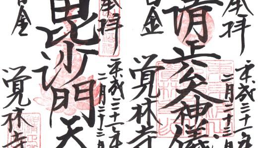 【白金高輪】山手七福神の1つ!加藤清正公ゆかりの覺林寺(覚林寺)へ行ってきた【東京の寺院】