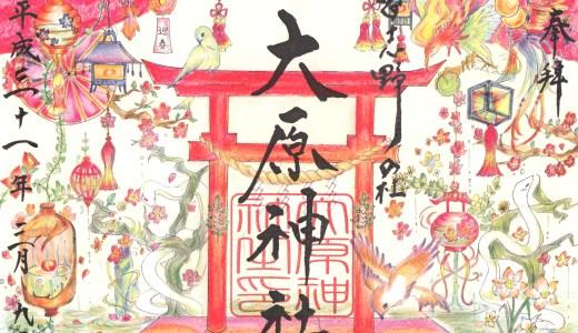 【習志野】綺麗で個性的な御朱印が話題!大原神社(大原大宮神社)へ行ってきた【千葉の神社】