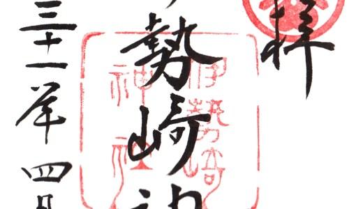 飛行機のプロペラがある伊勢崎神社へ行ってきた【群馬の神社】