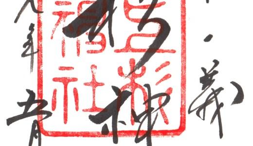 【米沢】上杉神社&松岬神社へ行ってきた【山形の神社】