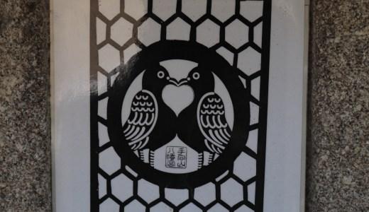 ハートの鳩が可愛い!東大寺の守護神である手向山八幡宮へ行ってきた【奈良の神社】