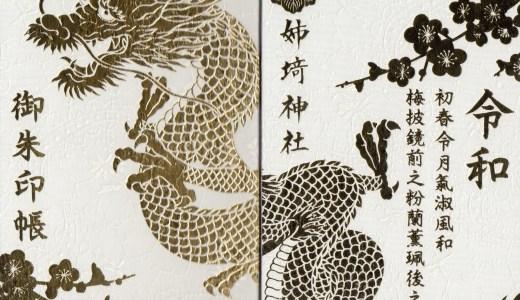 金龍御朱印帳がかっこいい!自然に囲まれた姉埼神社へ行ってきた【千葉の神社】
