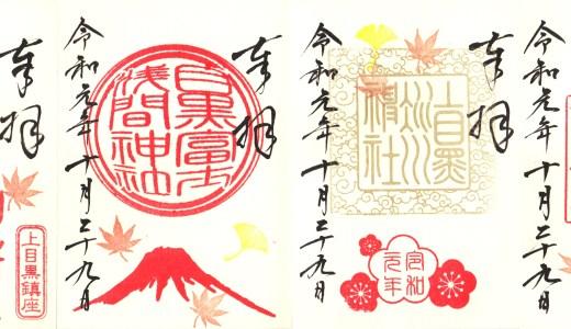 【池尻大橋】上目黒氷川神社へ行ってきた【東京の神社】