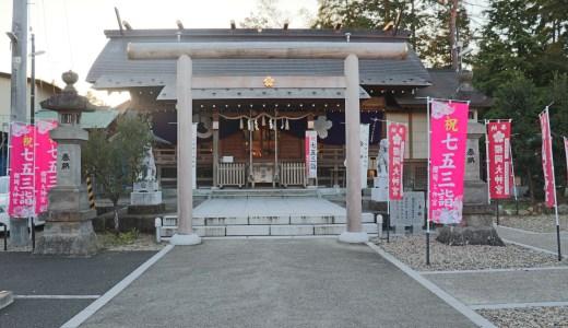 【仙台】西公園内にある櫻岡大神宮へ行ってきた【宮城の神社】