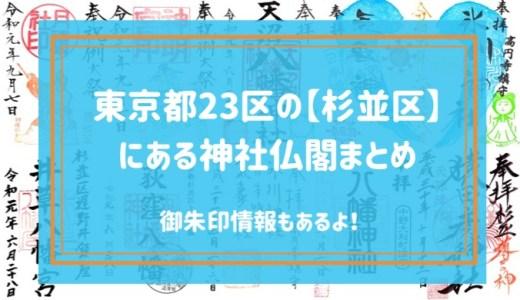 【御朱印情報も満載!】東京都23区の【杉並区】にある神社仏閣まとめ