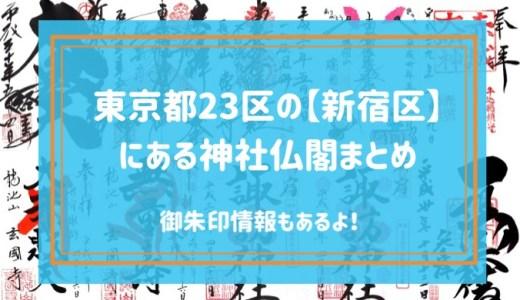 【御朱印情報も満載!】東京都23区の【新宿区】にある神社仏閣まとめ