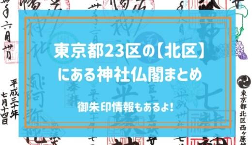 【御朱印情報も満載!】東京都23区の【北区】にある神社仏閣まとめ