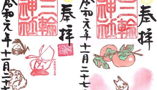 【名古屋】大須観音のすぐ近く!豊富な種類の御朱印が話題の三輪神社へ行ってきた【愛知の神社】