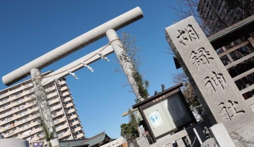 【南千住】心温まるパワースポット!胡録神社へ行ってきた【東京の神社】