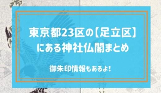 【御朱印情報も満載!】東京都23区の【足立区】にある神社仏閣まとめ