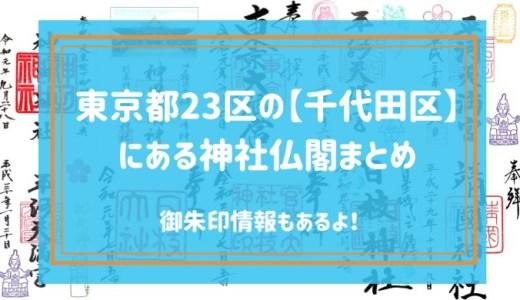 【御朱印情報も満載!】東京都23区の【千代田区】にある神社仏閣まとめ
