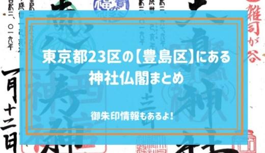 【御朱印情報も満載!】東京都23区の【豊島区】にある神社仏閣まとめ