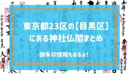 【御朱印情報も満載!】東京都23区の【目黒区】にある神社仏閣まとめ