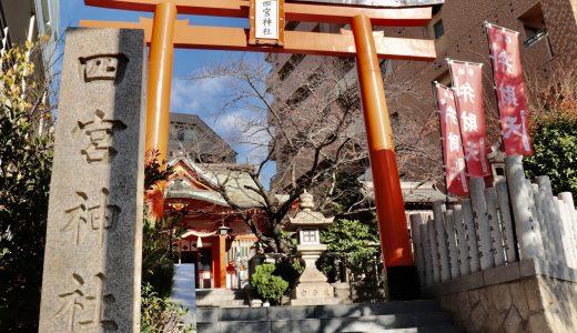 【神戸八社巡り】四宮神社へ行ってきた【兵庫の神社】