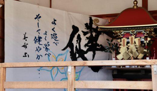 【仙台市】和歌が書かれた御朱印が話題!二柱神社へ行ってきた【宮城の神社】