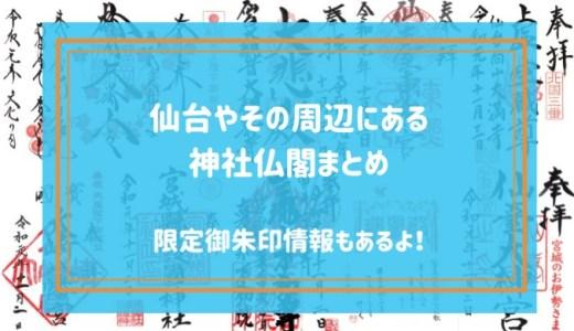 【限定御朱印情報もあるよ!】仙台やその周辺にある神社仏閣まとめ【宮城県】